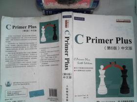 C Primer Plus(第6版)(中文版