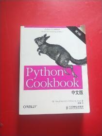 Python Cookbook 中文版 第3版