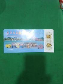 龙亭公园贵宾券参观券 门票 门券 总9张合售10元.