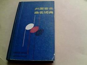 外国艺术曲名词典