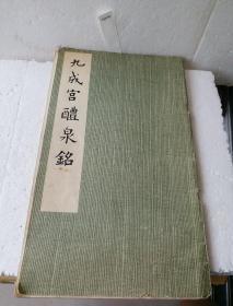 九成宫醴泉铭 文物出版社