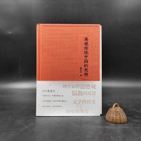 黄进兴《再现传统中国的思想》毛边本 (精装一版一印) 赠刘运来设计 编号宣纸藏书票