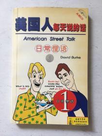 美国人每天说的话.1.日常俚语
