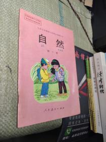 九年义务教育六年制小学教科书-自然  第六册 彩版【少许笔记】
