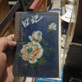 老日记本笔记本 13