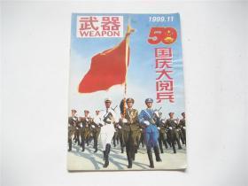 《武器》1999年第11期   总第6期   国庆50周年大阅兵