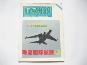 《航空知识》1999年第1期   总第334期   珠海国际航展