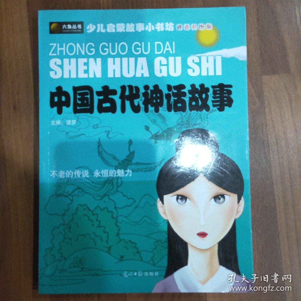 中国古代神话故事(拼音彩图版)