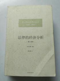 法律的经济分析(第七版)中文第二版  2012年2版1印