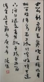 福建晋江书法家李德谦,条幅草书,赠张伟生,附致张伟生毛笔信函一页,带信封