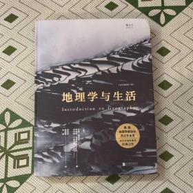 地理学与生活(全彩插图第11版)精装