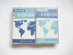 【磁带】正版原装塑盒   英语国际音标   美式读音 ` 英式读音   许俊农审校   共2盘合售
