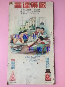 稀见,50年代,药厂,广告画宣传画,儿童红领巾,轮船,飞机,设计上乘,色彩浓烈,上海,华达药厂,保健钙片,宝塔糖。(华达药厂后来并入上海第十八制药厂)