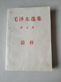 毛泽东选集第五卷 清样