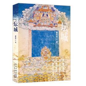【】坛城 路佳瑄作品旅游文学散文随笔书籍总有一天你会活成自己想要的模样