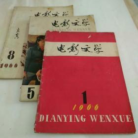 电影文学1966年1、5、8期三期合售
