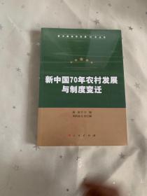 新中国70年农村发展与制度变迁(新中国经济发展70年丛书)