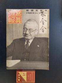 民国旧书----画册---日本战争内容------品项较好---无订书孔,难能可贵-----------如图自行鉴别---3