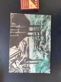 民国旧书----画册---日本战争内容------品项较好---无订书孔,难能可贵-----------如图自行鉴别---10