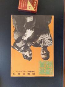 民国旧书----画册---日本战争内容------品项较好---无订书孔,难能可贵-----------如图自行鉴别---11