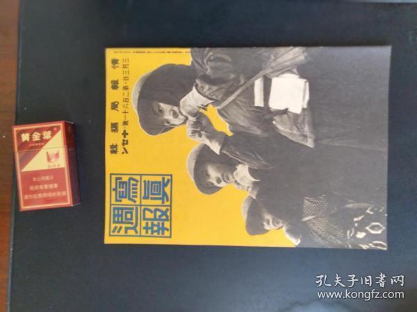 民国旧书----画册---日本战争内容------品项较好---无订书孔,难能可贵-----------如图自行鉴别---15