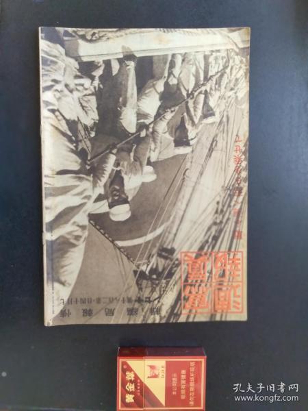 民国旧书----画册---日本战争内容------品项较好---无订书孔,难能可贵-----------如图自行鉴别---19