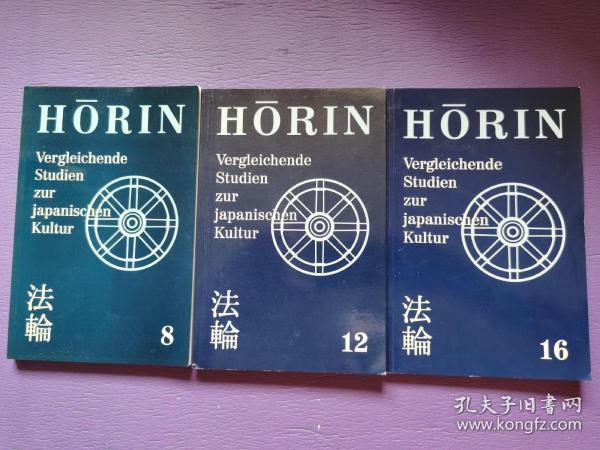 HORIN  vergleichende Studies sure japanischen Multitude (日本文化比较研究)德文原版  2001 2005  2009