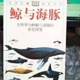 鲸与海豚:全世界79种鲸与海豚的彩色图鉴——自然珍藏图鉴丛书