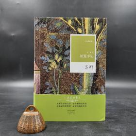 吕新先生签名钤印《初夏手记》(《小说家的散文》丛书·精装一版一印)