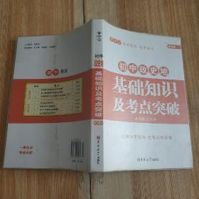 初中政史地基础知识及考点突破 状元龙小课本