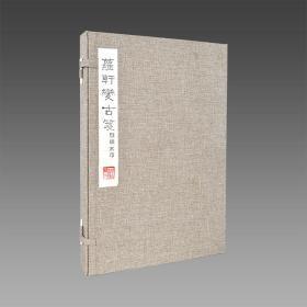 【三希堂藏书】萝轩变古笺谱(续辑·1函1册)