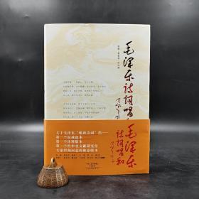 """王国钦先生题诗、签名、钤""""好雨当春""""""""王国钦印""""双印《毛泽东诗词唱和》(精装)"""