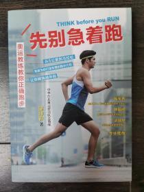 奥运教练教你正确跑步—先别急着跑