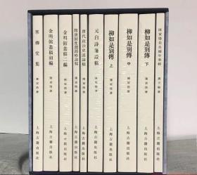 陈寅恪文集:纪念版 (全十册)