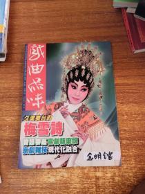 戏曲品味月刊 2010 4