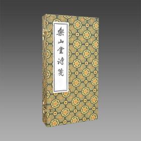【三希堂藏书】《乐山堂诗笺》(经折装·1函1册)