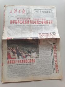 天津日报1997 7 2