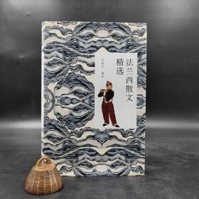 程依荣先生签名《法兰西散文精选》(精装典藏版,一版一印)