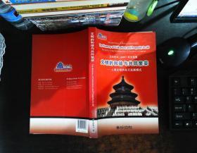 文明的和谐与共同繁荣—— 北京论坛2007论文选集