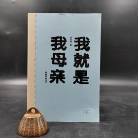 刘庆邦先生签名钤印《我就是我母亲——陪护母亲日记》(锁线胶钉,一版一印)