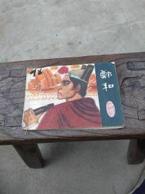 郑和(连环画,79年一版一印)江苏人民出版社