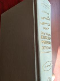 英文-波斯文词典:英文-波斯文辞典One-Volume English - Persian Dictionary SHaim) 【波斯语英语词典 【2004年 精装】