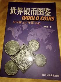 世界银币图鉴公元前330年—1945