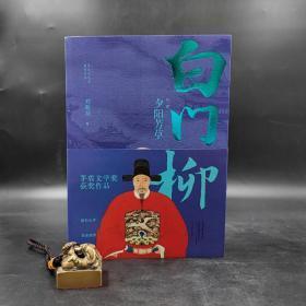 刘斯奋先生签名《白门柳》(点评插图本·套装全3卷)茅盾文学奖获奖作品