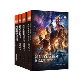 大电影双语阅读.复仇者联盟4:终局之战Avengers:Endgame(赠英文音频、电子书及