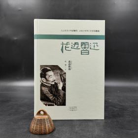 赵瑜先生签名钤印《花边鲁迅》(精装一版一印)