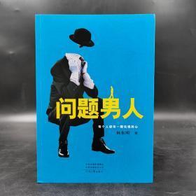 杨东明先生签名钤印《问题男人》(一版一印)