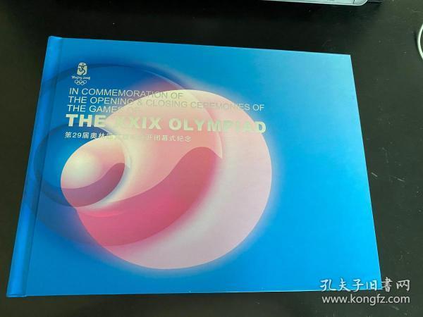 第29届奥林匹克运动会开幕式纪念邮册,(张艺谋签名本)