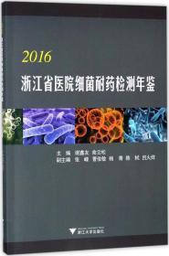 2016浙江省医院细菌耐药检测年鉴