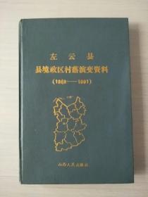 左云县县境政区村落演变资料(1949-1991)